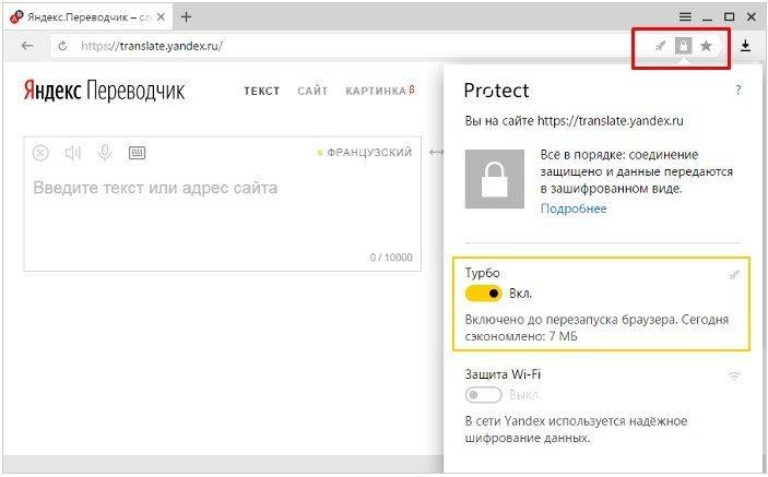 Турбо-режим доступен в панели управления Protect