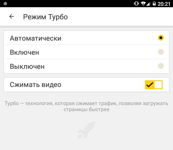 Управление турбо-режимом в «ЯндексБраузере» на Android