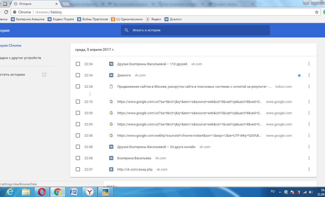 История посещений Google Chrome в новой вкладке