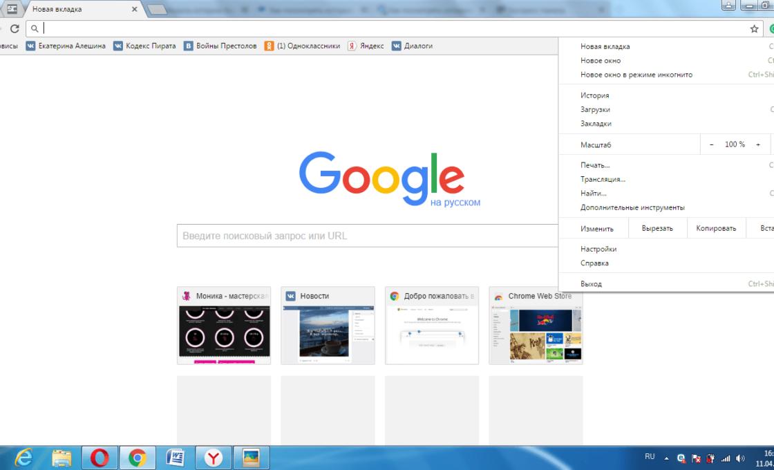 Параметры браузера Google Chrome