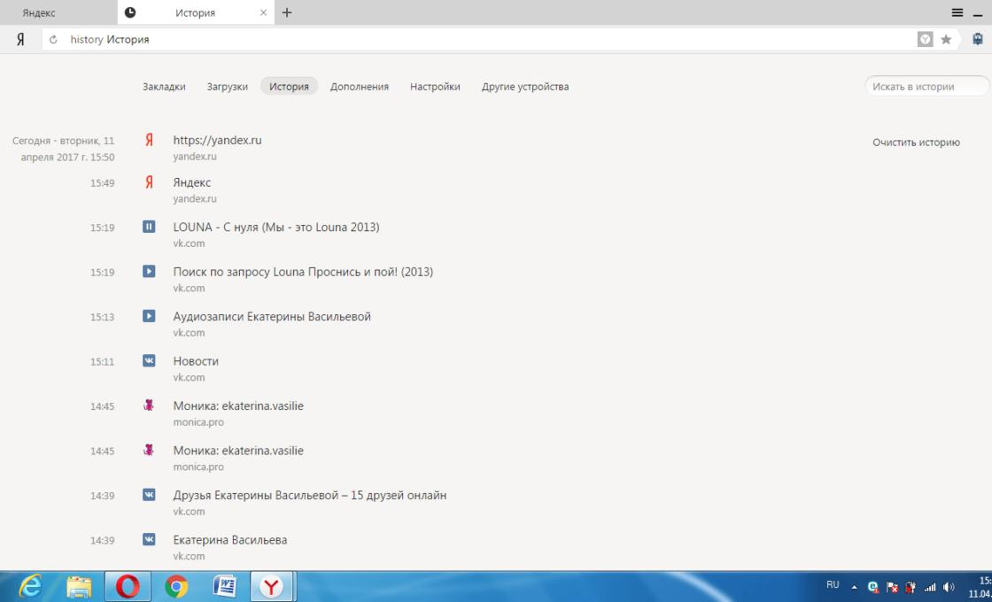 Список посещённых страниц во вкладке «История» в «Яндексе»