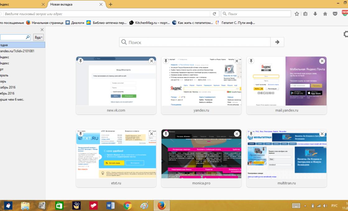 Боковая панель журнала в Mozilla Firefox