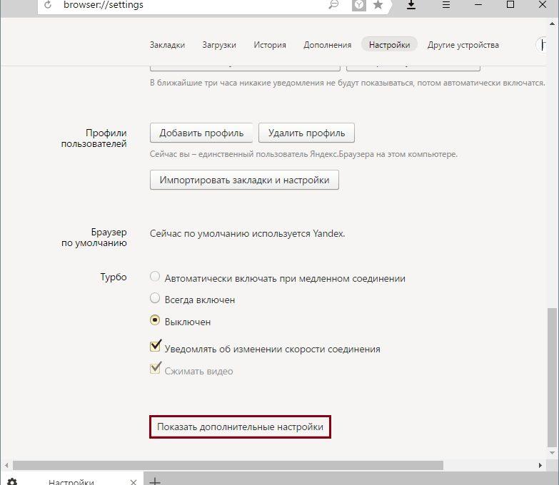 Вид меню «Настройки» в «Яндекс.Браузере»