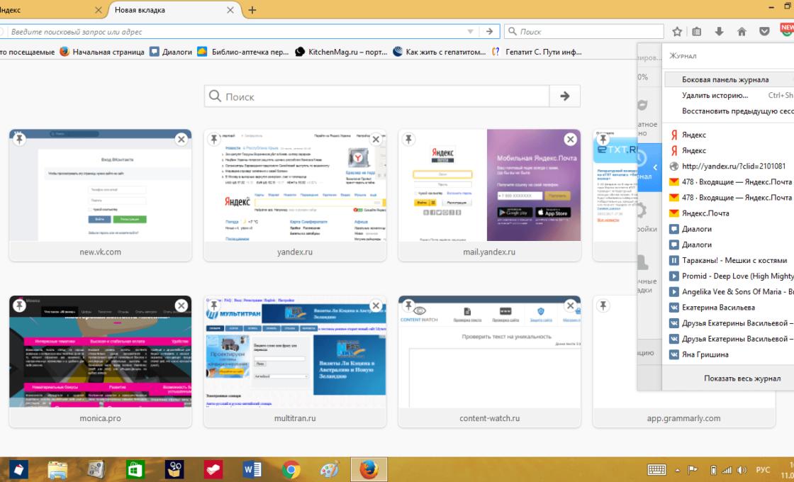 Кнопка «Боковая панель журнала» в параметрах браузера Mozilla Firefox