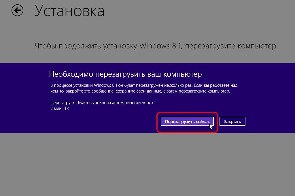 Запрос о перезапуске компьютера