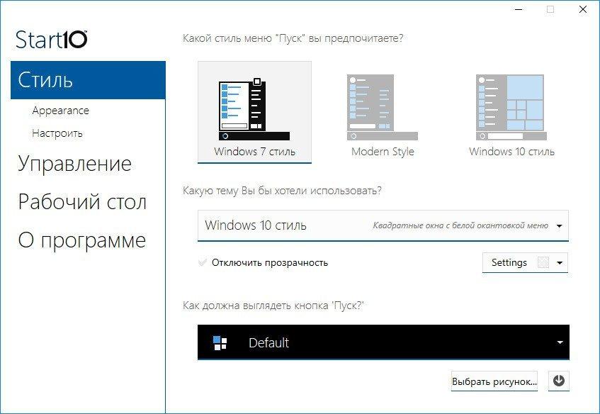Интерфейс программы Start10