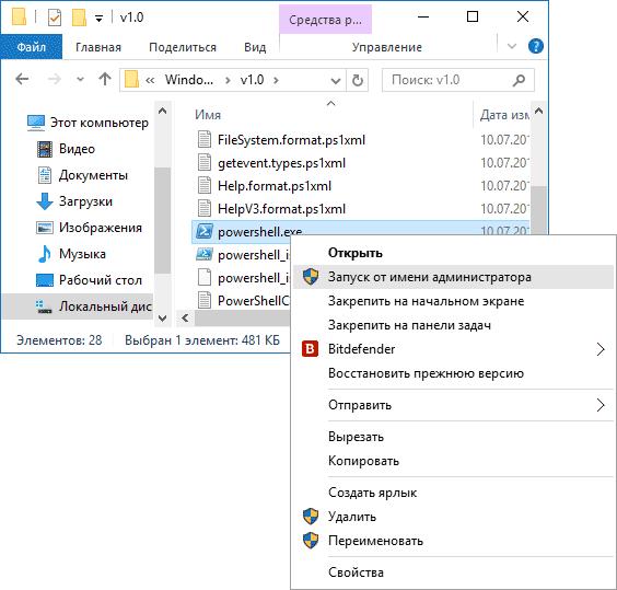 Запуск файла powershell.exe от имени администратора