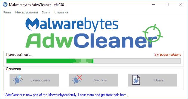 Интерфейс AdwCleaner