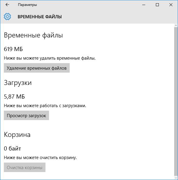 Кнопка «Удаление временных файлов» в пункте «Временные файлы»