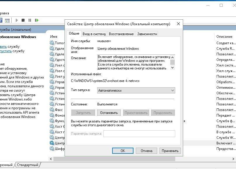 Окно «Свойства: Центр обновления Windows (Локальный компьютер)»
