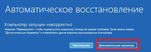 Кнопка «Дополнительные параметры» в окне «Автоматическое обновление»