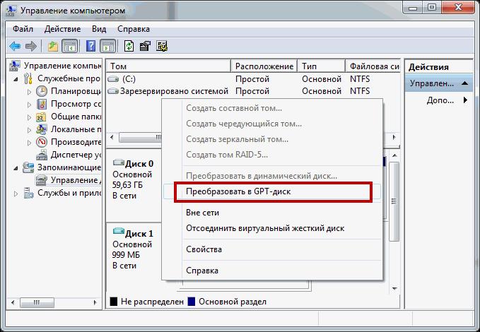 Кнопка «Преобразовать в GPT-диск» в окне «Управление компьютером»