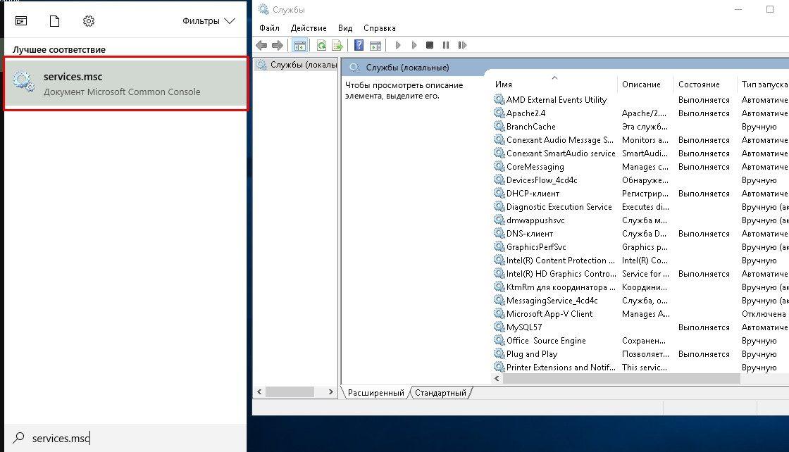 Запрос services msc в поисковой строке меню «Пуск» и окно «Службы»