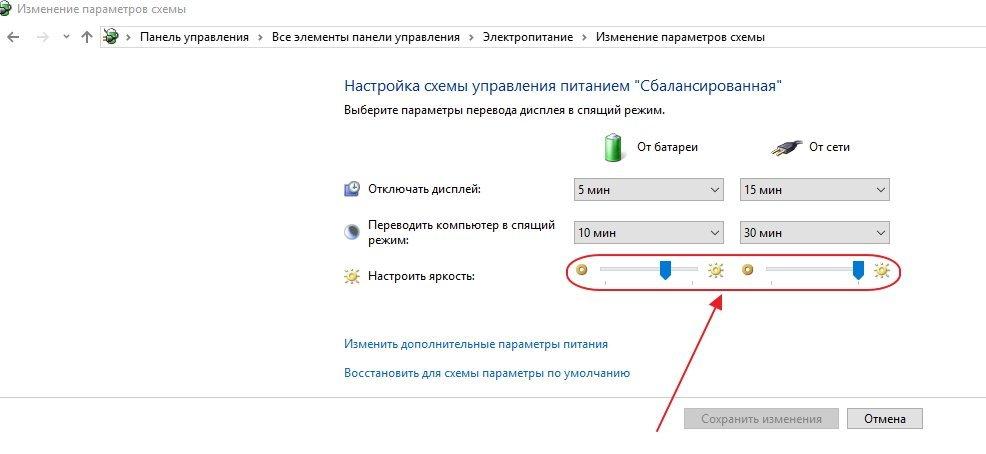 Пункт «Настроить яркость» в окне «Изменение параметров схемы»