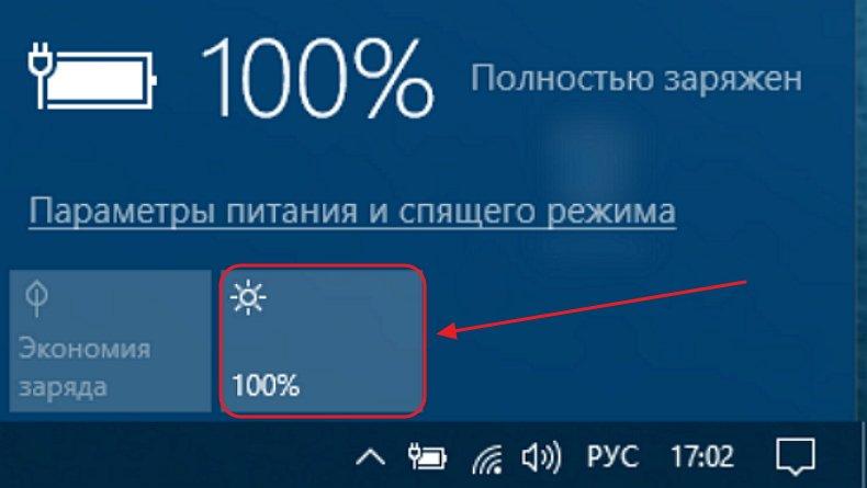 Плитка настройки яркости экрана в меню индикатора заряда батареи