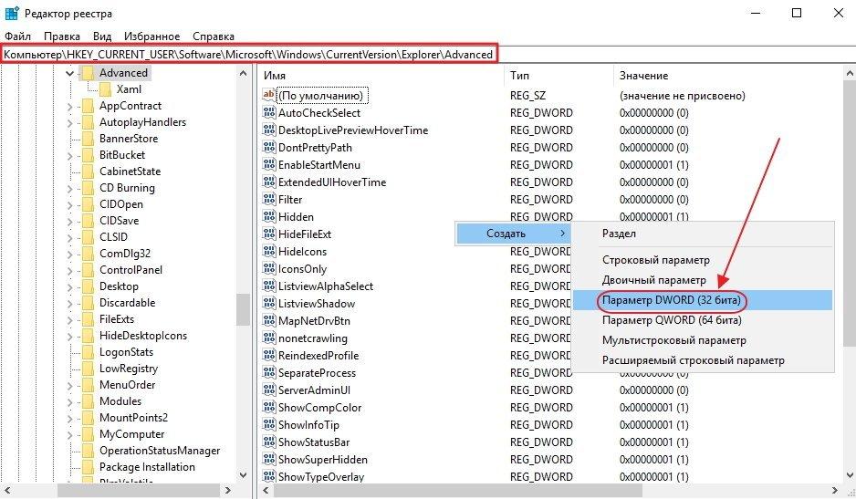 Создание нового параметра в «Редакторе реестра»