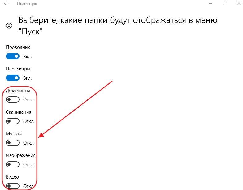 Включение переключателей для отображения папок в окне «Параметры»