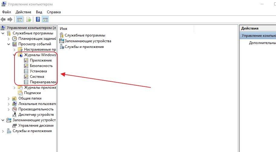 Вкладка «Журналы Windows» в пункте «Просмотр событий»