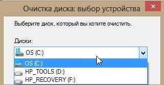 Выбор устройства в окне «Очистка диска»