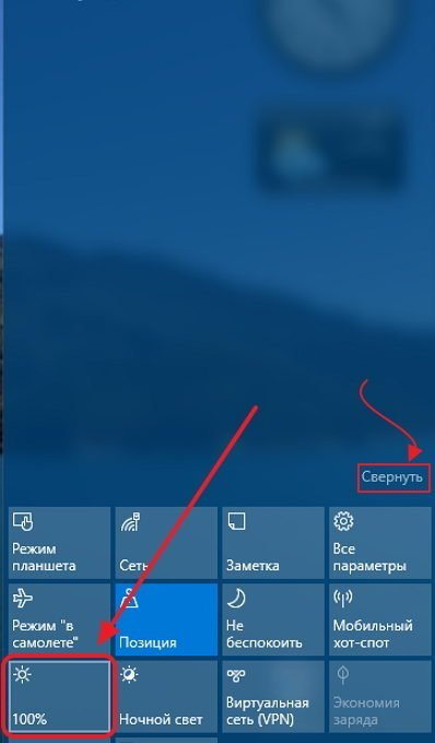 Плитка изменения яркости в Windows 10