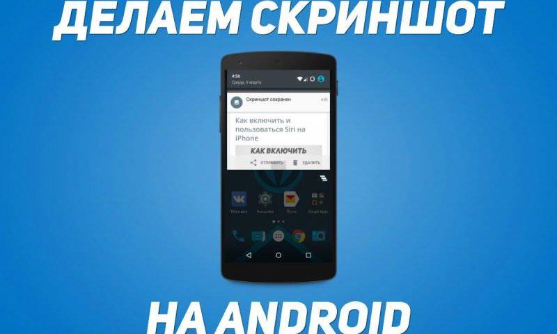Как Сделать Скотншот На Андроид