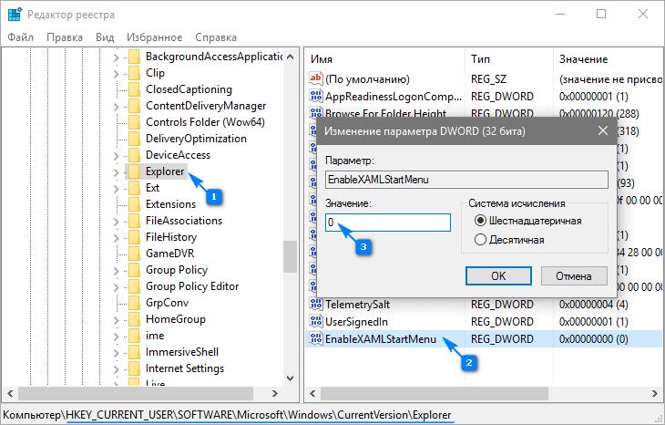 Изменение параметра «Значение» в файле EnableXAMLStartMenu