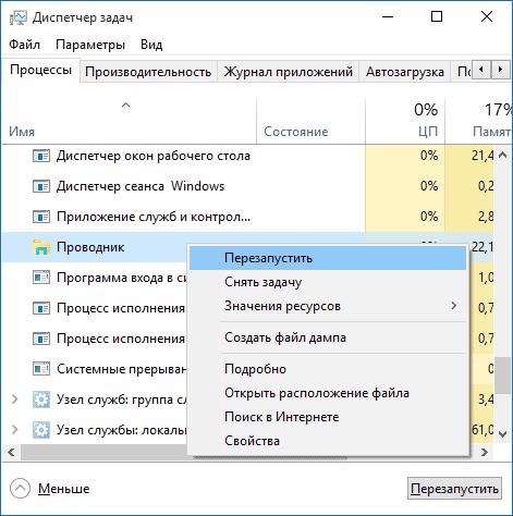 Перезапуск explorer.exe в диспетчере задач