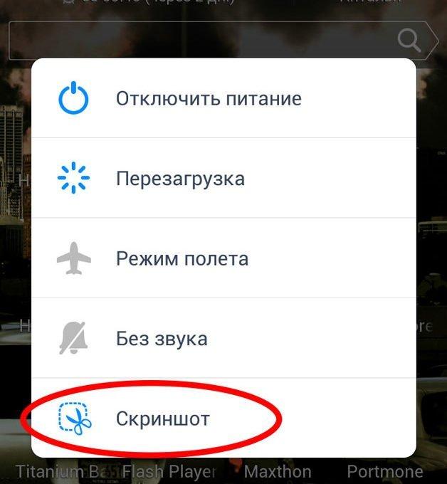 Главное меню завершения работы Андроид