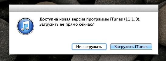 Окно «Обновление iTunes»