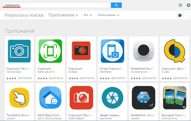 Каталог приложений-скриншотеров в PlayMarket
