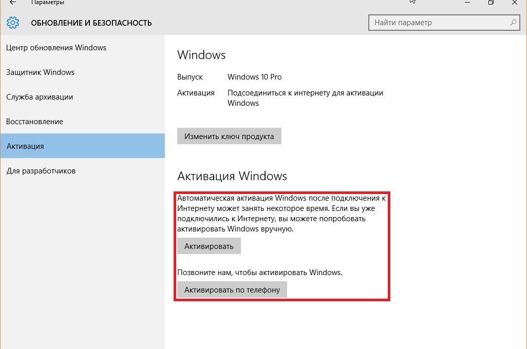 Запуск активации Windows 10 через параметры компьютера