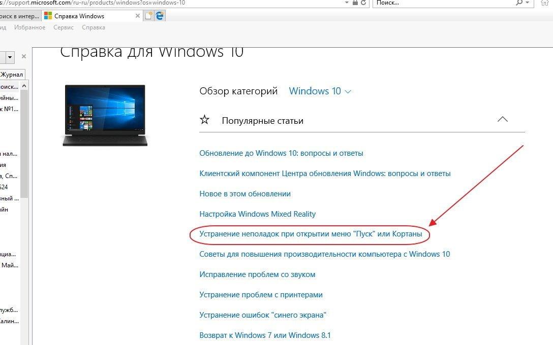 Неполадка «Устранение неполадок при открытии меню «Пуск» или Кортаны» в окне «Справка для Windows 10»