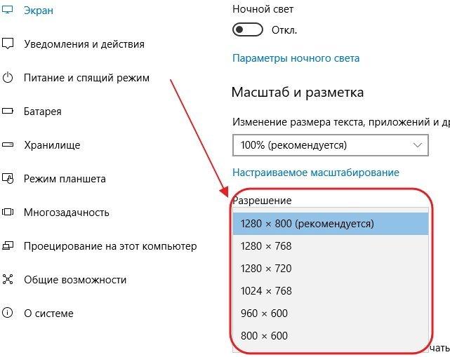 Выбор разрешения для приложения во вкладке «Экран»