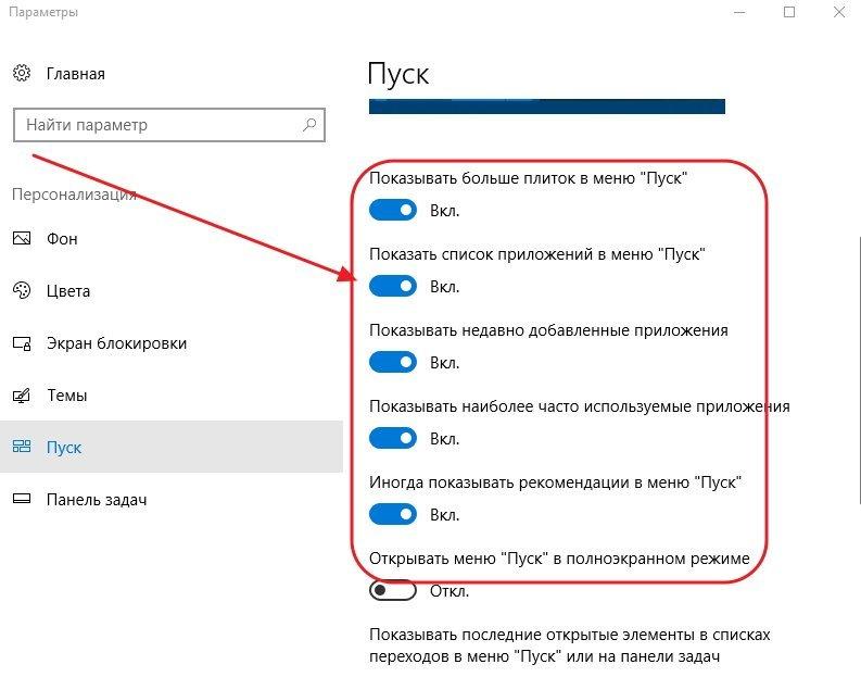 Выбор приложений для меню «Пуск» во вкладке «Пуск» окна «Параметры»