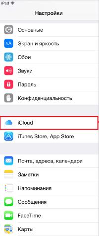 Настройки устройства — iCloud