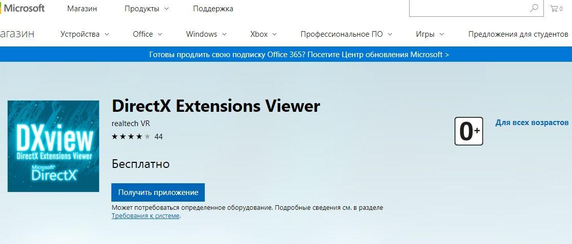 Обновление DirectX на сайте Microsoft