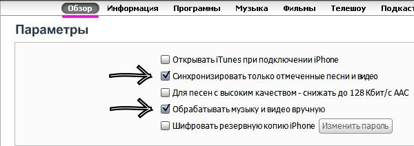 Общие настройки синхронизации медиаконтента в iTunes