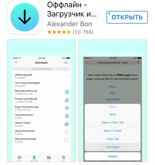 Открытие Офлайн-Загрузчика из AppStore
