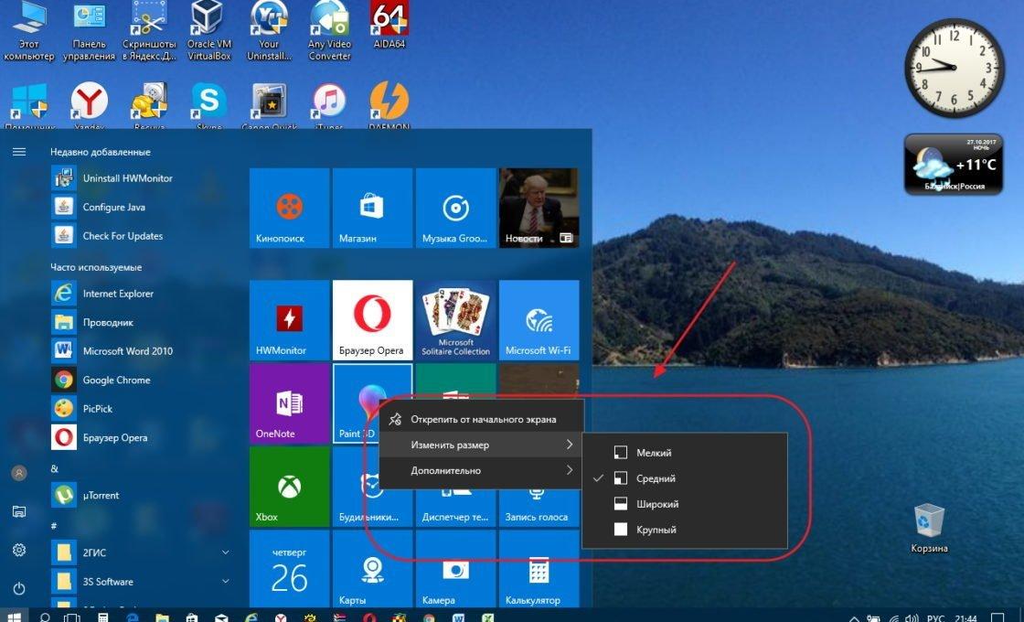 Изменение размера плитки в меню «Пуск» Windows 10