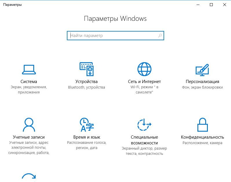 Папка «Параметры Windows»