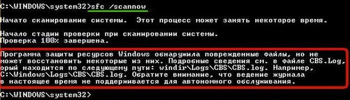 Ошибка в командной строке во время проверки целостности системных файлов