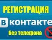 регистрация вконтакте без мобильного
