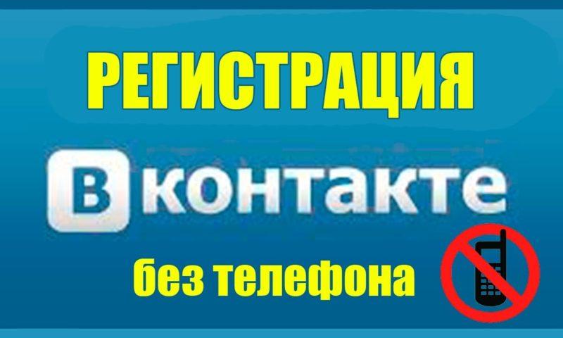 Как создать аккаунт «ВКонтакте» — 5 способов регистрации в социальной сети