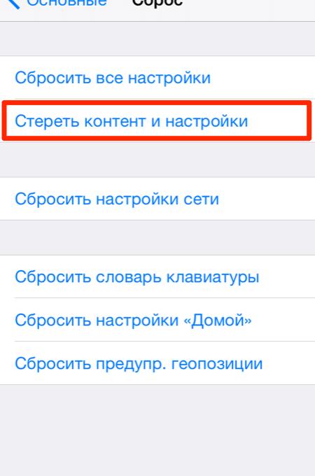 Вкладка «Сброс» в настройках IPhone