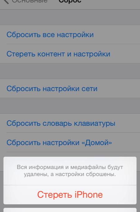 Запрос на стирание данных с IPhone