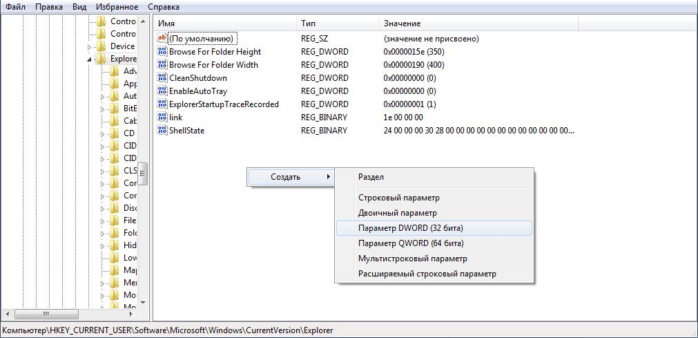 Создание файла EnableXAMLStartMenu