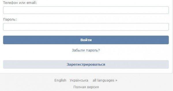 Страница входа m.vk.com