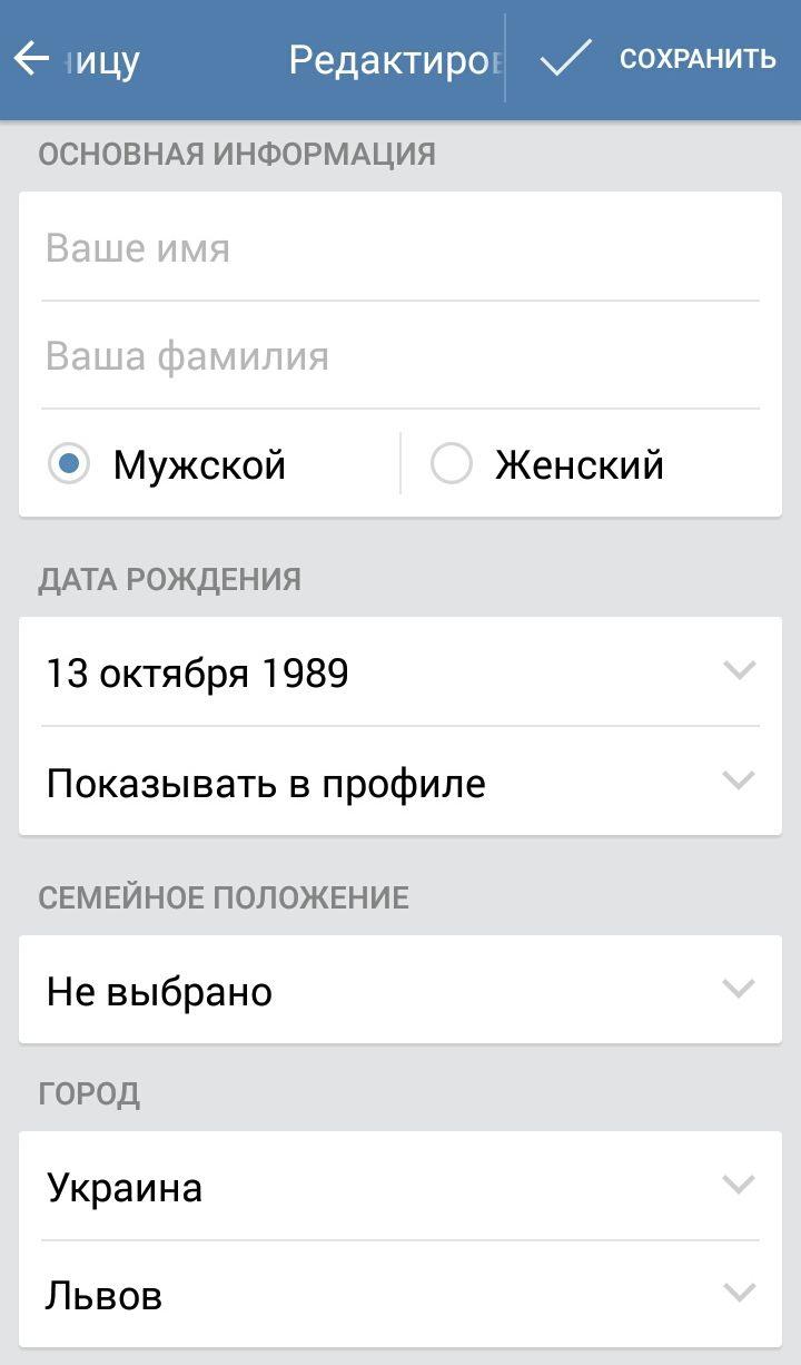 создать аккаунт в контакте без телефона
