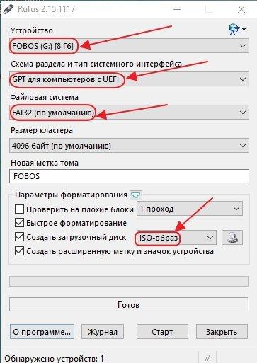 Интерфейс утилиты Rufus
