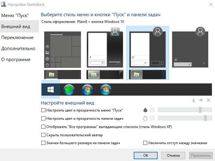 Интерфейс утилиты StartIsBack++